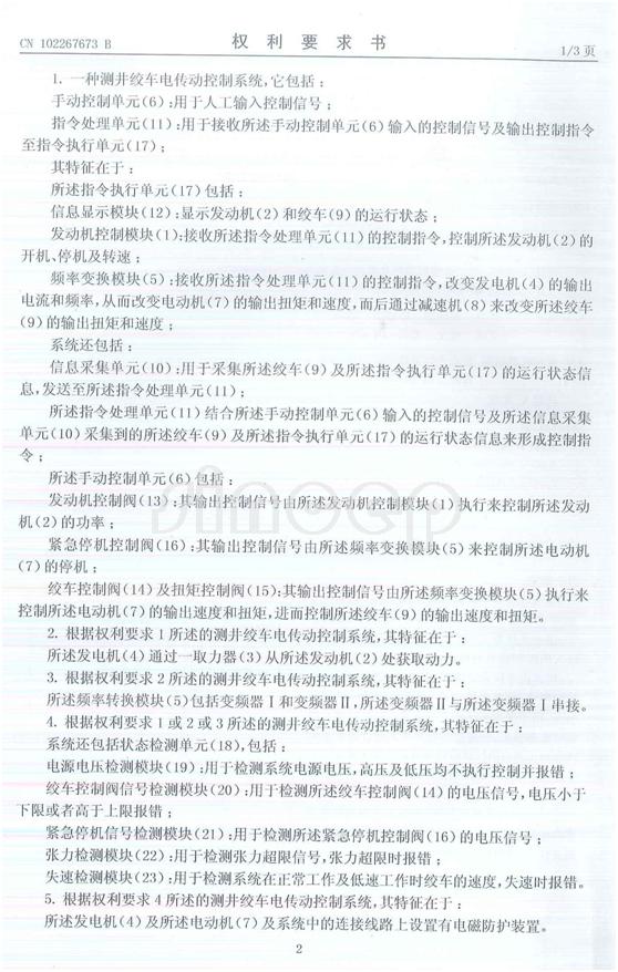 专利1.png
