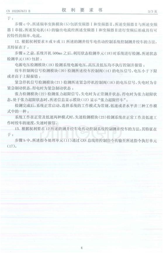 专利3.png